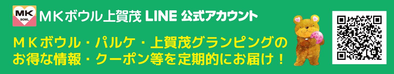 MKボウルLINE公式アカウント登録