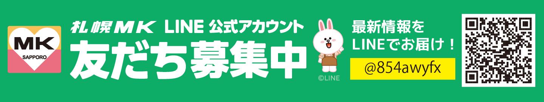 札幌MKのLINE公式アカウント登録
