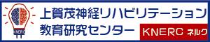 上賀茂神経リハビリテーションセンターKNERCネルク