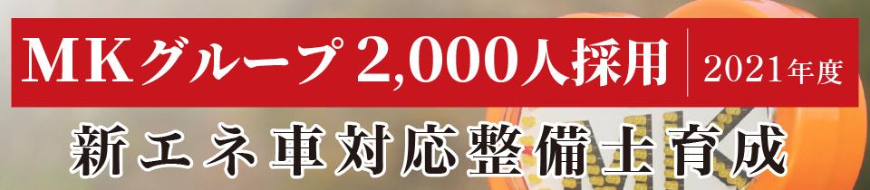MKグループ2,000人採用