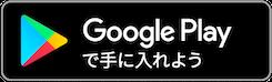 グーグルプレイボタン
